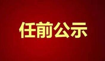 山东省委组织部发布5位省管干部任前公示