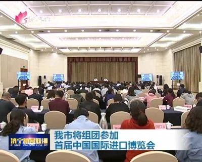 在家挣钱的将组团参加首届中国国际进口博览会