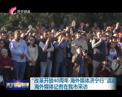 改革开放40周年·海外媒体龙8行|海外媒体记者团在龙8采访
