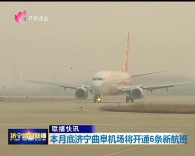 本月底如何赚钱快又稳曲阜机场将开通5条新航班