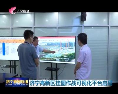 济宁高新区挂图作战可视化平台启用
