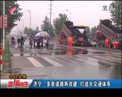 日兰高速曲阜东互通立交计划今年开工建设