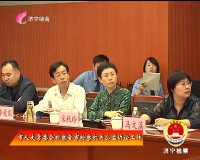 济宁新闻查察-20181004