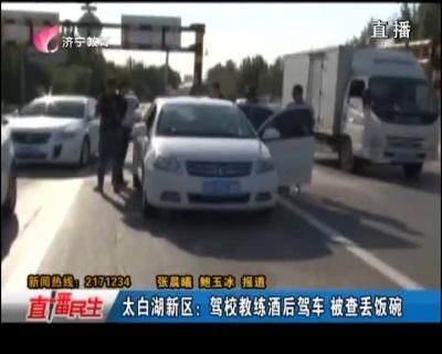 太白湖新区:驾校教练酒后驾车 被查丢饭碗
