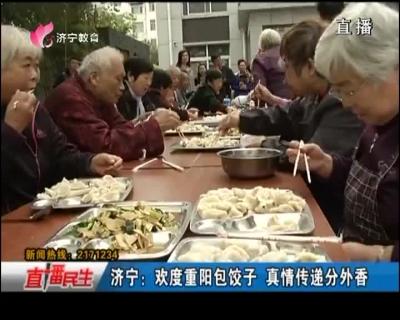 如何赚钱快又稳:欢度重阳包饺子 真情传递分外香