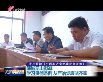 邹城凫山街道:学习贯彻条例  从严治党廉洁齐家