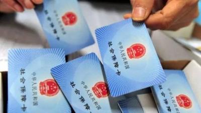 """@龙8人,别让你的社保卡进入""""睡眠""""状态"""
