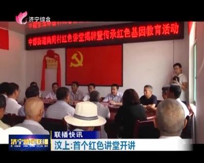 汶上:首个红色讲堂开讲