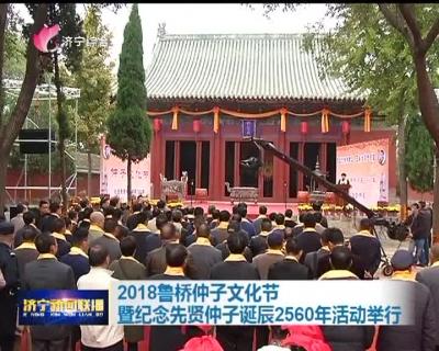 2018鲁桥仲子文化节举行 纪念先贤仲子诞辰2560年