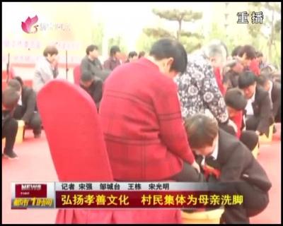 弘扬孝善文化 村民集体为母亲洗脚