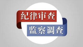 湖南广播电视台副台长黄伟接受纪律审查和监察调查
