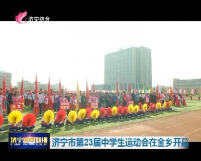 乐虎游戏官网市第23届中学生运动会在金乡开幕