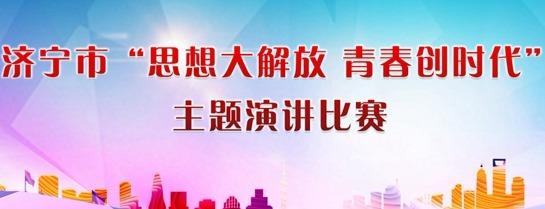 """龙8市""""思想大解放,青春创时代""""主题演讲比赛"""
