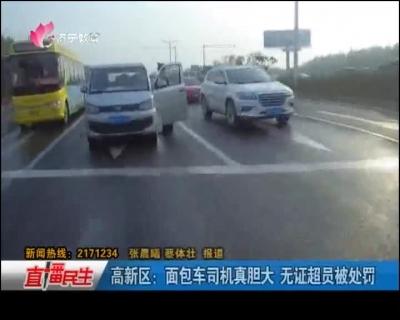 龙8:7座面包车竟坐9人 司机无证驾驶被罚