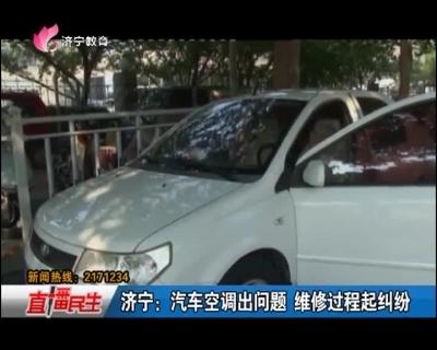 龙8:汽车空调出问题 维修过程起纠纷