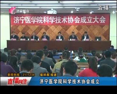 乐虎游戏官网医学院科学技术协会成立