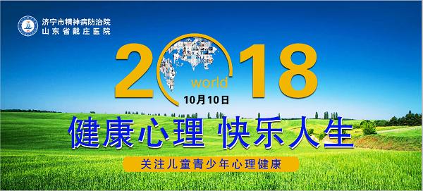 """山东省戴庄医院举办""""健康心理,快乐人生""""2018年世界精神卫生日公益活动"""