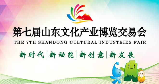 第七届山东文化产业博览交易会
