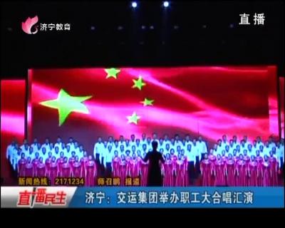 济宁:交运集团举办职工大合唱汇演