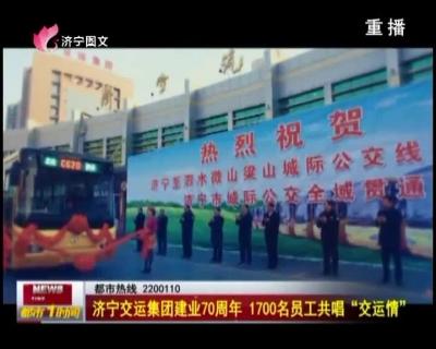 """济宁交运集团建业70周年 1700名员工共唱""""交运情"""""""