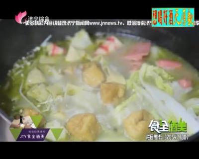 食全酒美-20181028