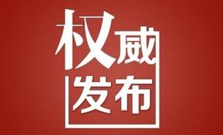山东新增19家互联网新闻信息服务单位(附名单)