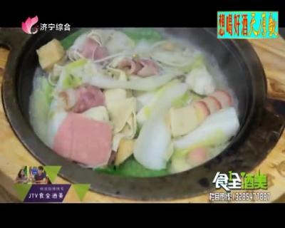 食全酒美-20181007
