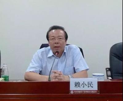 中央纪委国家监委对赖小民严重违纪违法问题进行了立案审查调查