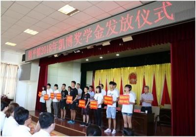 山东省2018希望工程圆梦行动,2617名学生受资助