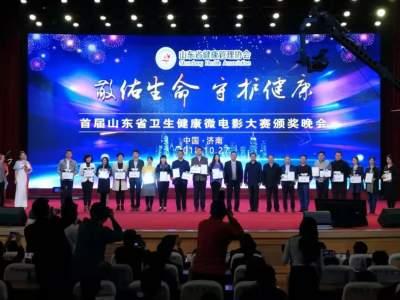 济宁市第一人民医院微电影荣获首届山东省卫生健康微电影大赛二等奖