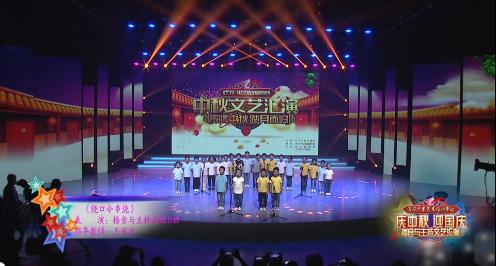 济宁广电艺术培训中心文艺汇演——《绕口令串烧》