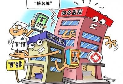 假APP 假专家 假商品 傍名牌医院如何忽悠百姓?
