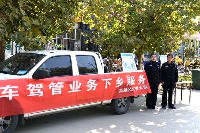 畅行安全路 幸福奔小康  龙8高新交警推进下乡便民服务