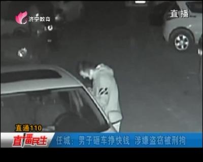 任城:男子砸车挣快钱 涉嫌盗窃被刑拘