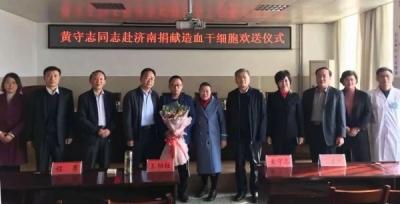 邹城志愿者黄守志济南捐献造血干细胞