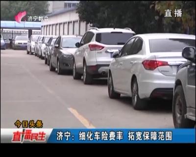济宁:细化车险费率 拓宽保障范围