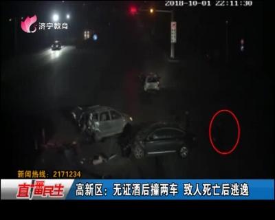高新区:无证酒后撞两车 致人死亡后逃逸