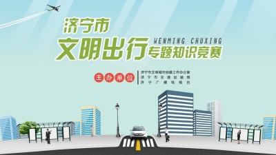 济宁市2018年文明出行专题知识竞赛