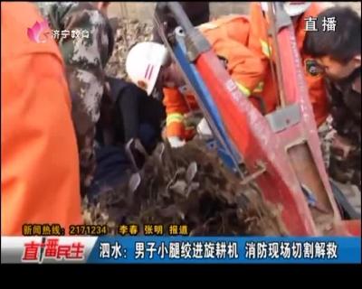 泗水:男子小腿搅进旋耕机 消防现场切割解救