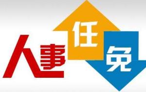 张小宏任住建部副部长 王志清任交通运输部副部长