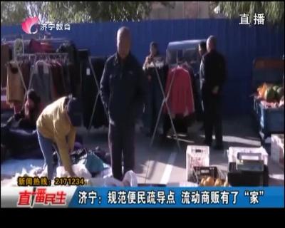 """济宁:规范便民疏导点 流动商贩有了""""家"""""""
