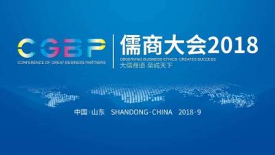 """""""儒商大会2018""""134个签约项目启动 63个入有效投资阶段"""