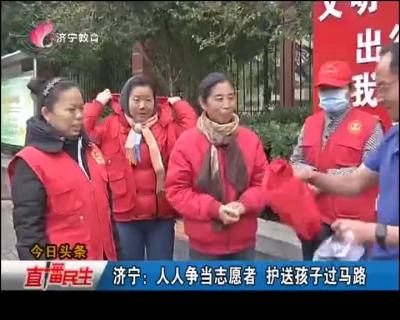 济宁:人人争当志愿者 护送孩子过马路