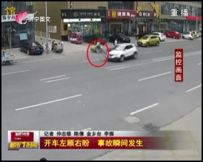 開車左顧右盼 事故瞬間發生