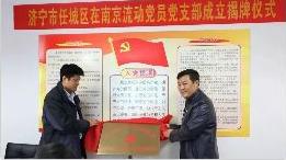 任城区在南京、西安成立流动党员党支部