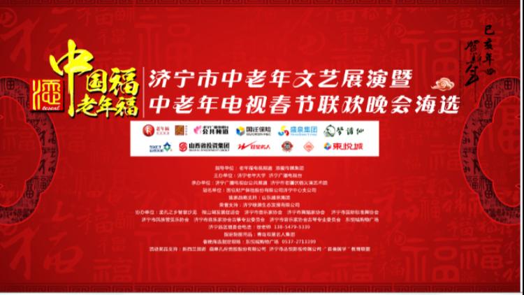 【直播】龙8市中老年电视春节联欢晚会声乐专场海选(11月18日)