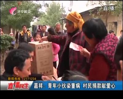 嘉祥:青年小伙染重病 村民捐款献爱心