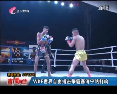 WKF世界自由博击争霸赛济宁站打响