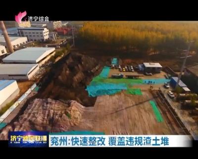 兖州:快速整改 覆盖违规渣土堆