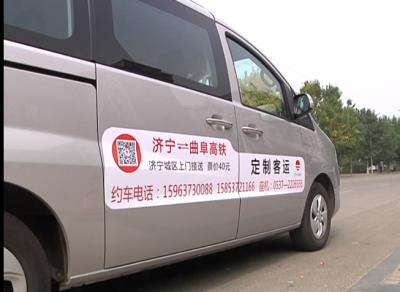 好消息!济宁城际拼车新优惠来啦!